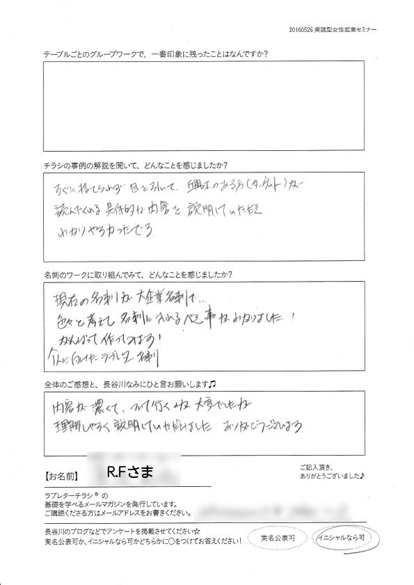jissengataseminer_06