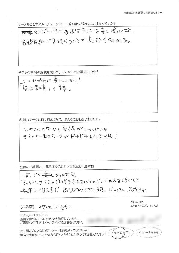 jissengataseminer_09