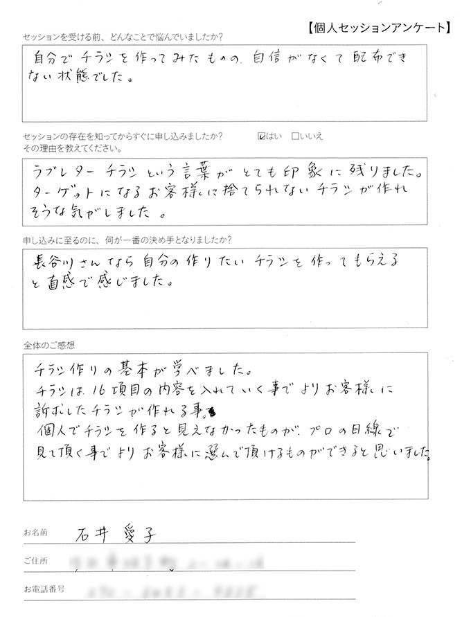 石井愛子さま